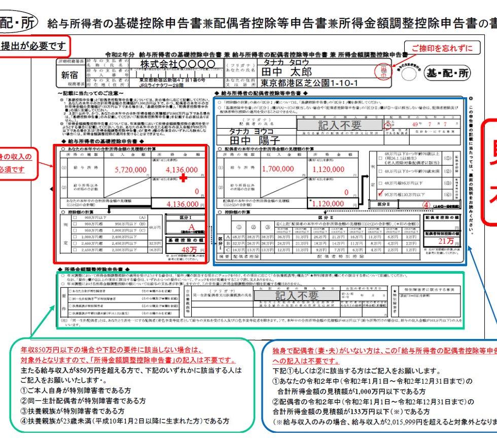 〇【基・配・所】書き方2020.jpg