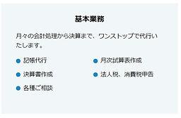 辻・本郷サイト2021.1 基本業務.jpg