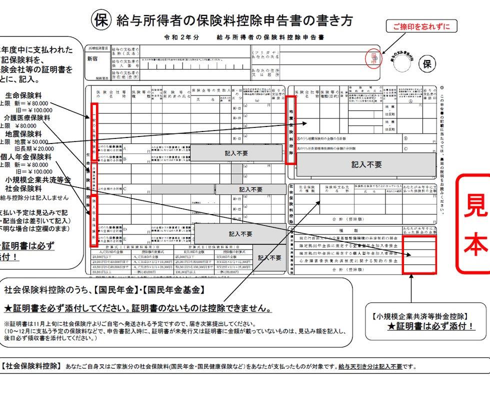 〇【保】書き方2020.jpg
