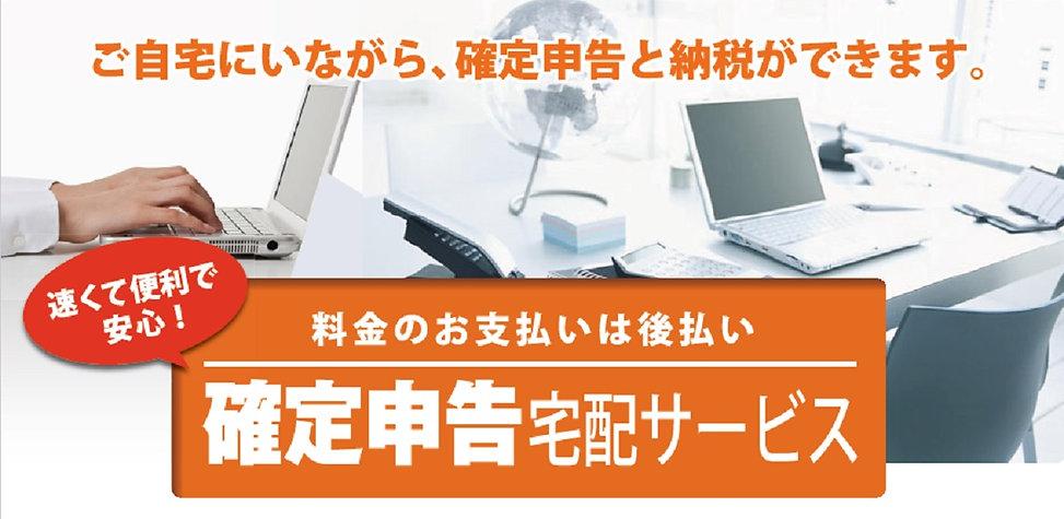 確定申告サービス_画像top.jpg
