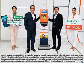 กสิกรไทย จับมือ ฟอร์ท สมาร์ท เซอร์วิสเปิดบัญชีเงินฝากยืนยันตัวตน'ตู้บุญเติม'