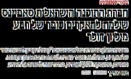 חברת התוכנה הישראלית סאפיינס עברה מתקפת סייבר