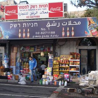 Supermarkt in Oost-Jeruzalem.JPG