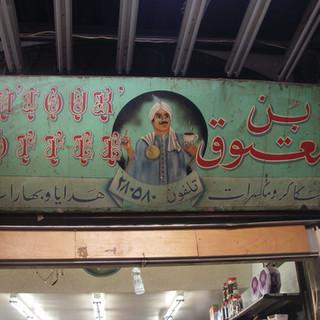 Winkelpui in de souq van Jeruzalem.JPG