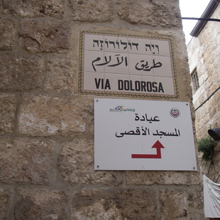 Via Dolorosa, Jeruzalem.JPG