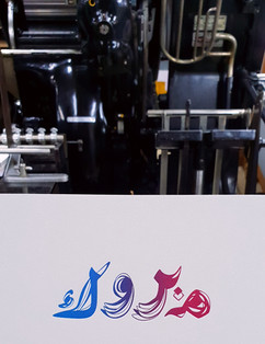 Split fountain printed cards