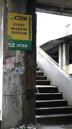 Пункт приема вторсырья и макулатуры расположен по адресу улица Крыленко, 21к1 в Невском районе Санкт-Петербурга.