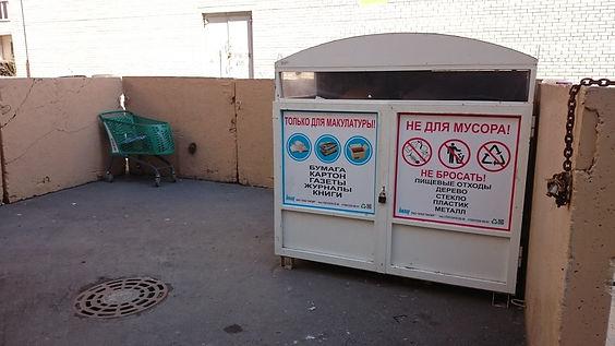 Контейнер для вторсырья и макулатуры расположен по адресу Варшавская улица, 19к5 в Московском районе Санкт-Петербурга