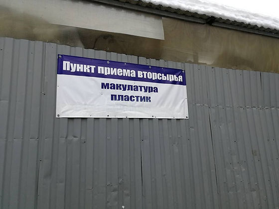 Пункт приема вторсырья и макулатуры расположен по адресу Большая Разночинная ул., 22 в Петроградском районе Санкт-Петербурга
