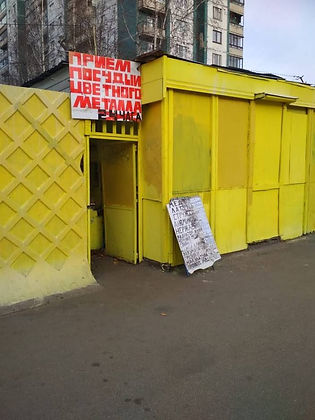 Пункт приема вторсырья и макулатуры расположен по адресу Планерная улица, 49 в Приморском районе Санкт-Петербурга