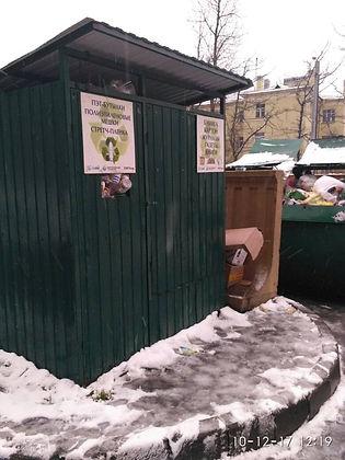 Контейнер для вторсырья и макулатуры расположен по адресу 1-й Рабфаковский переулок, 3 в Невском районе Санкт-Петербурга.