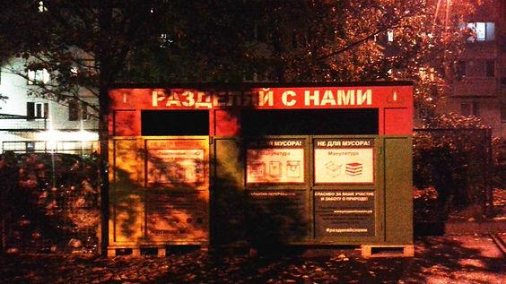 Контейнер для вторсырья и макулатуры расположен по адресу улица Савушкина, 118 в Приморском районе Санкт-Петербурга
