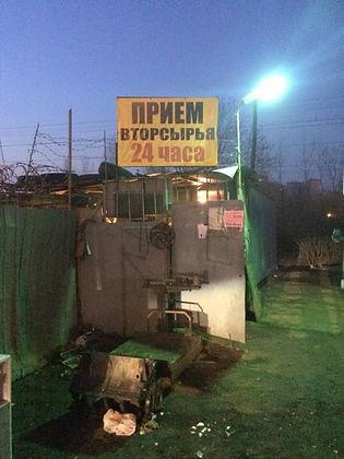 Пункт приема вторсырья и макулатуры расположен по адресу Суздальский проспект, 109 в Калининском районе Санкт-Петербурга