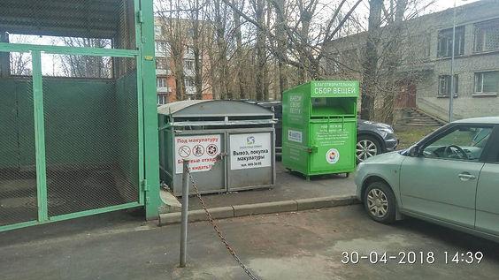 Контейнер для вторсырья и макулатуры расположен по адресу Ланское шоссе, 14к1 в Приморском районе Санкт-Петербурга