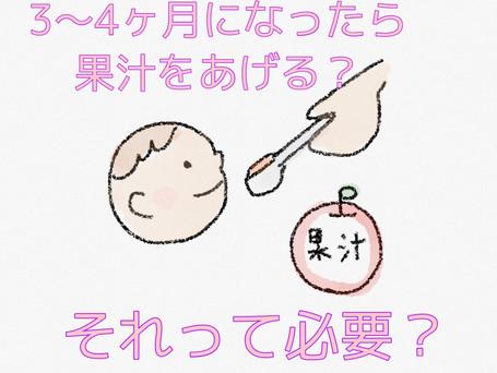 生後3−4ヶ月になったら果汁をあげる?