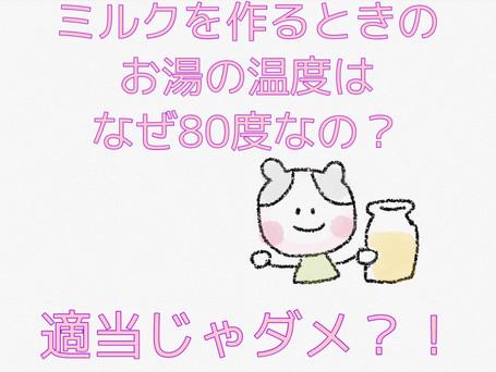 「ミルクの温度」なぜ80度なの?