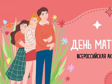 Я КАК МАМА! | ВСЕРОССИЙСКАЯ АКЦИЯ