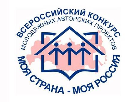 XVII Всероссийский конкурс «Моя страна – моя Россия»