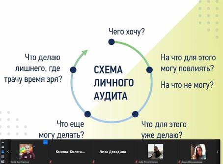 УРОК ЛИДЕРСТВА