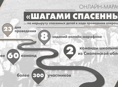 "ОНЛАЙН-МАРАФОН ""ШАГАМИ СПАСЕННЫХ"" | ИТОГИ"