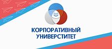 КОРПОРАТИВНЫЙ УНИВЕРСТИТЕТ.png