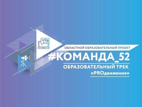 #КОМАНДА_52 | ОБРАЗОВАТЕЛЬНЫЙ ТРЕК #PROДВИЖЕНИЕ