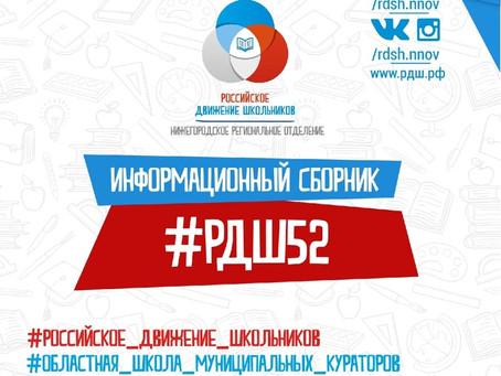 #РДШ52 | ИТОГИ ОБЛАСТНОЙ ШКОЛЫ МУНИЦИПАЛЬНЫХ КУРАТОРОВ