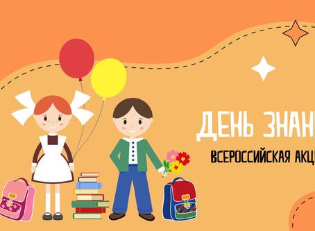 ДЕНЬ ЗНАНИЙ С #РДШ!