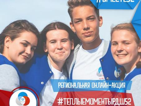 #ТЁПЛЫЕ_МОМЕНТЫ_РДШ52