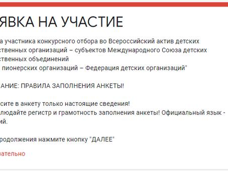 КОНКУРСНЫЙ ОТБОР СПО-ФДО | СТАРТ ДАН