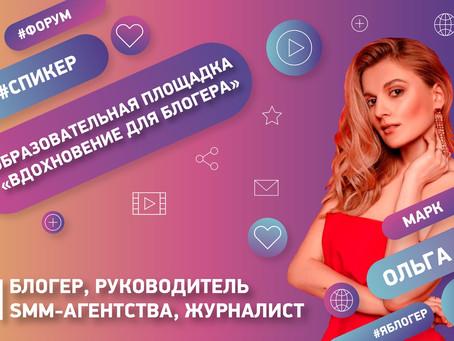 """2 ДНЯ ДО МЕДИАФОРУМА """"ТОЧКИ РОСТА""""!"""