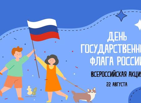 ДЕНЬ ГОСУДАРСТВЕННОГО ФЛАГА РОССИИ   ОНЛАЙН-АКЦИЯ