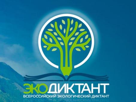 ВСЕРОССИЙСКИЙ ЭКОЛОГИЧЕСКИЙ ДИКТАНТ | ПРИМИ УЧАСТИЕ!