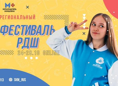 МЕЖРЕГИОНАЛЬНЫЙ ОНЛАЙН-ФЕСТИВАЛЬ РДШ | ПФО