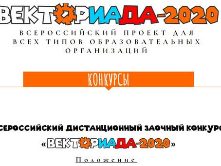 ВЕКТОРИАДА - 2020