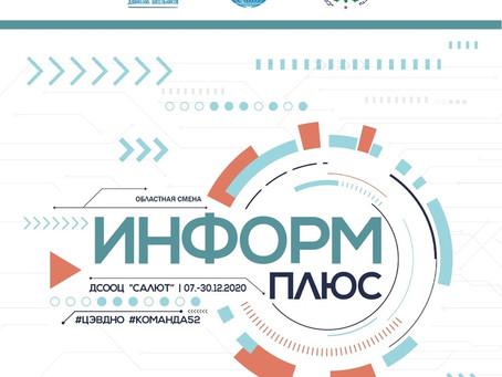 """ИНФОРМ ПЛЮС"" | СТАРТ ДАН"