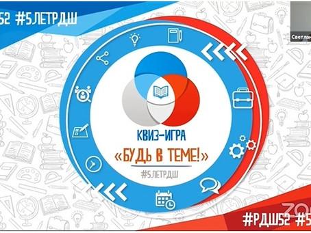 """КВИЗ-ИГРА """"БУДЬ В ТЕМЕ"""""""