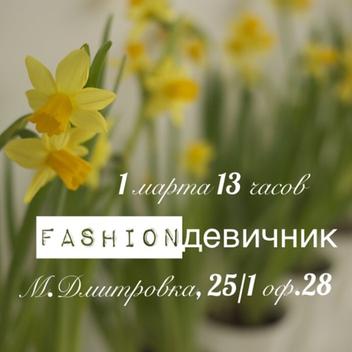 Fashion девичник
