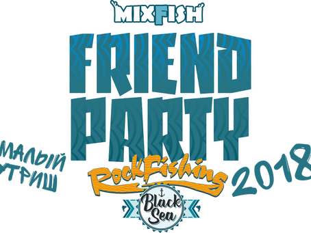 Положение Mixfish Friend Party 2018