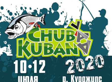Положение Chuba Kubana 2020