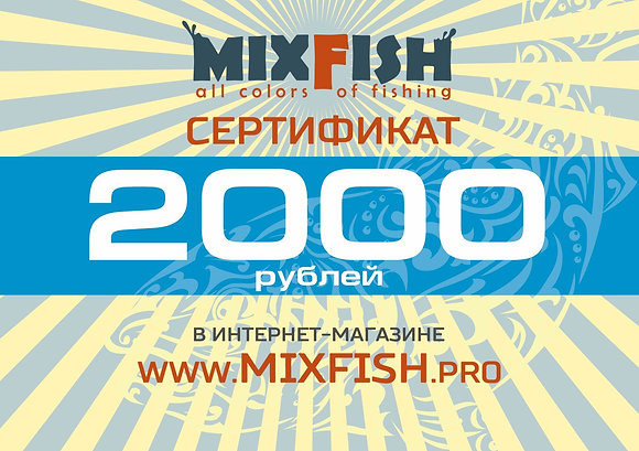 Сертификат 2000 рублей