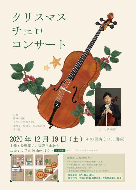 クリスマスチェロコンサート