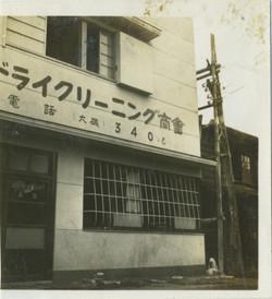 1930年ごろ?のクリーニング店外観
