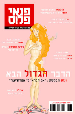 Venus on the Cover of a Magazine