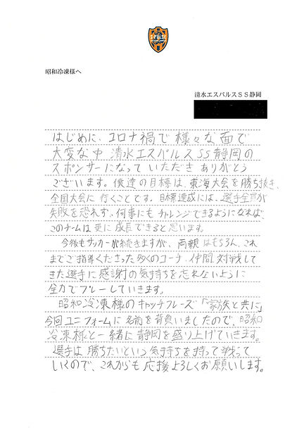 選手からの手紙1.jpg