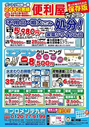 プロメンテ九州2021.4_うら.jpg