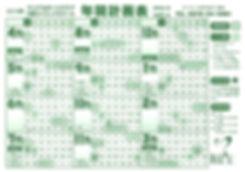2019-2020年間計画表.jpg