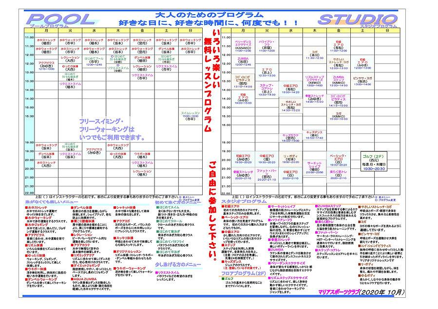 プログラム表(2020年10月).jpg