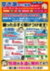 プロメンテ九州ウラ201810min.jpg