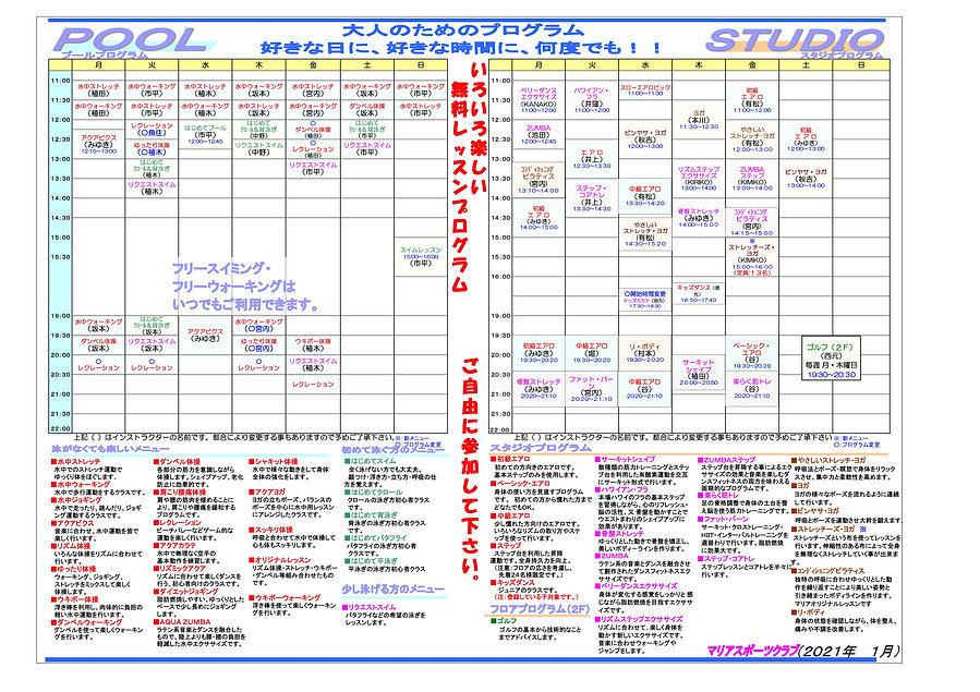 プログラム表(2021年01月).jpg
